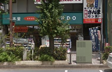 ドラッグストア:ドラッグストア一本堂上大崎店 400m