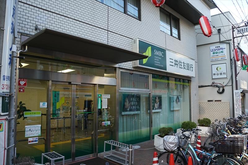 銀行:三井住友銀行 雪ヶ谷支店御岳山出張所 535m