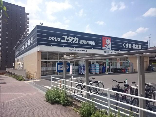 ドラッグストア:ドラッグユタカ 城陽寺田店 604m