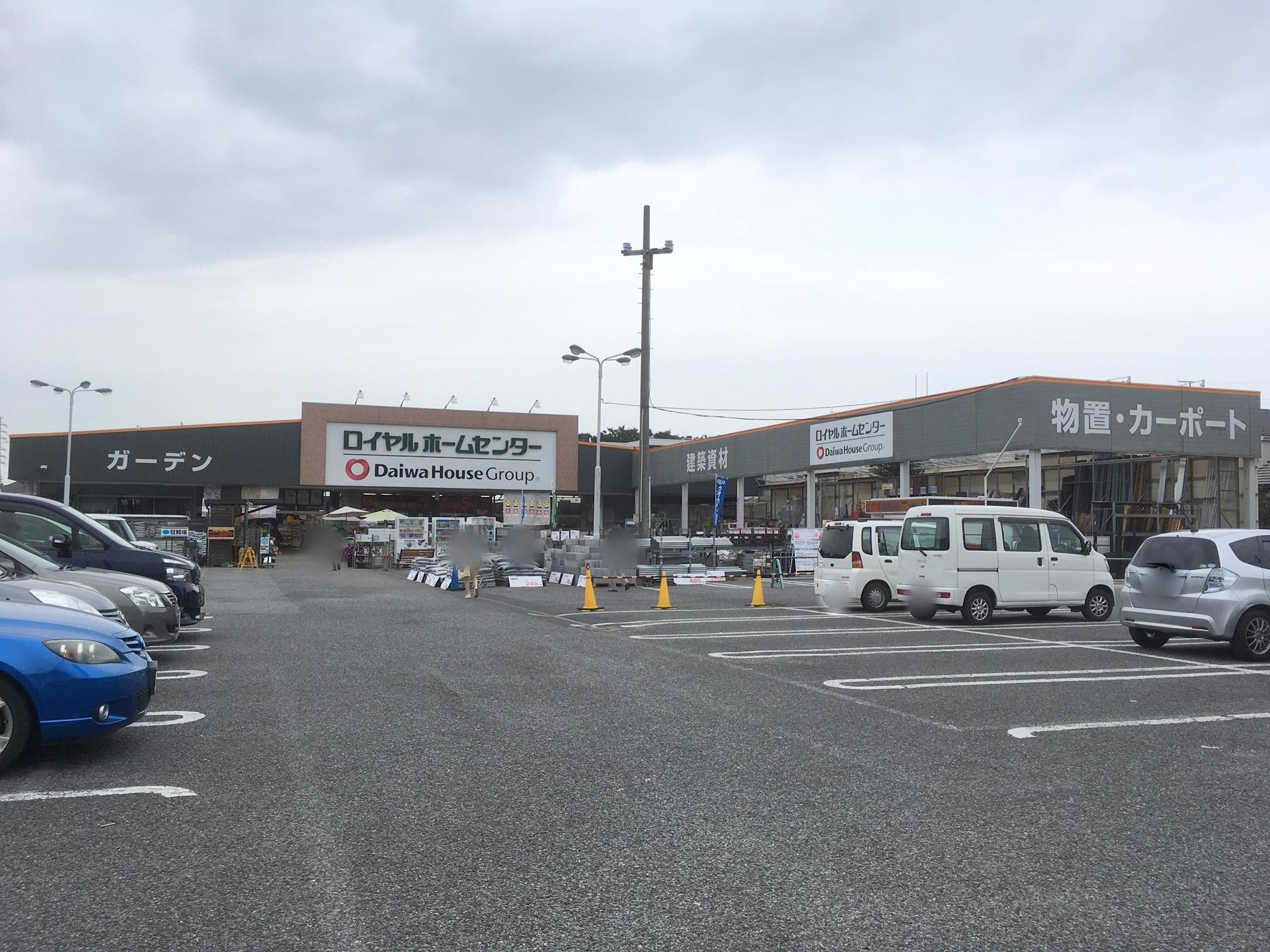 ホームセンター:ロイヤルホームセンター南増尾店 796m