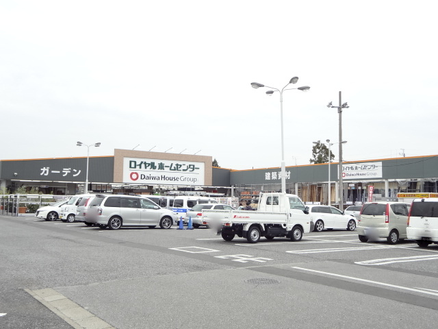 ホームセンター:ロイヤルホームセンター南増尾店 1099m