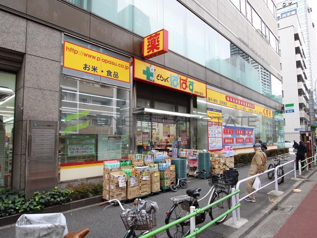 ドラッグストア:どらっぐぱぱす 台東鳥越店 514m