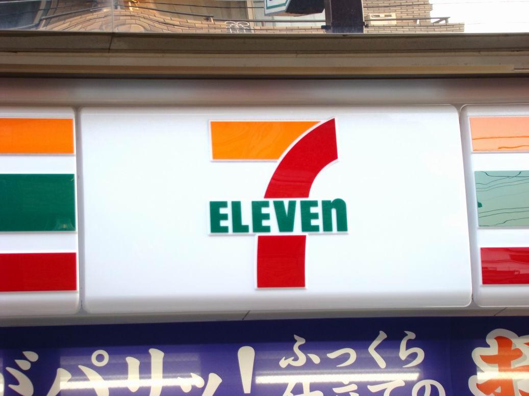 コンビ二:セブンイレブン 世田谷千歳台5丁目店 220m