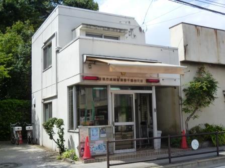 警察署・交番:成城警察署 千歳台交番 535m
