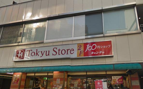 スーパー:目黒 東急ストア 700m