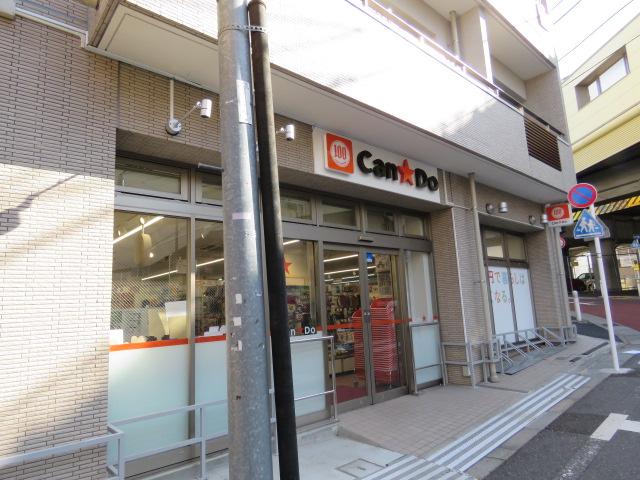 スーパー:キャンドゥ 豪徳寺駅前店 146m