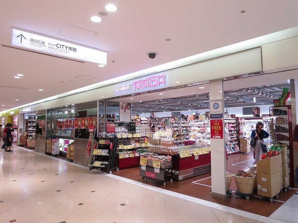 スーパー:成城石井 なんばCITY店 558m