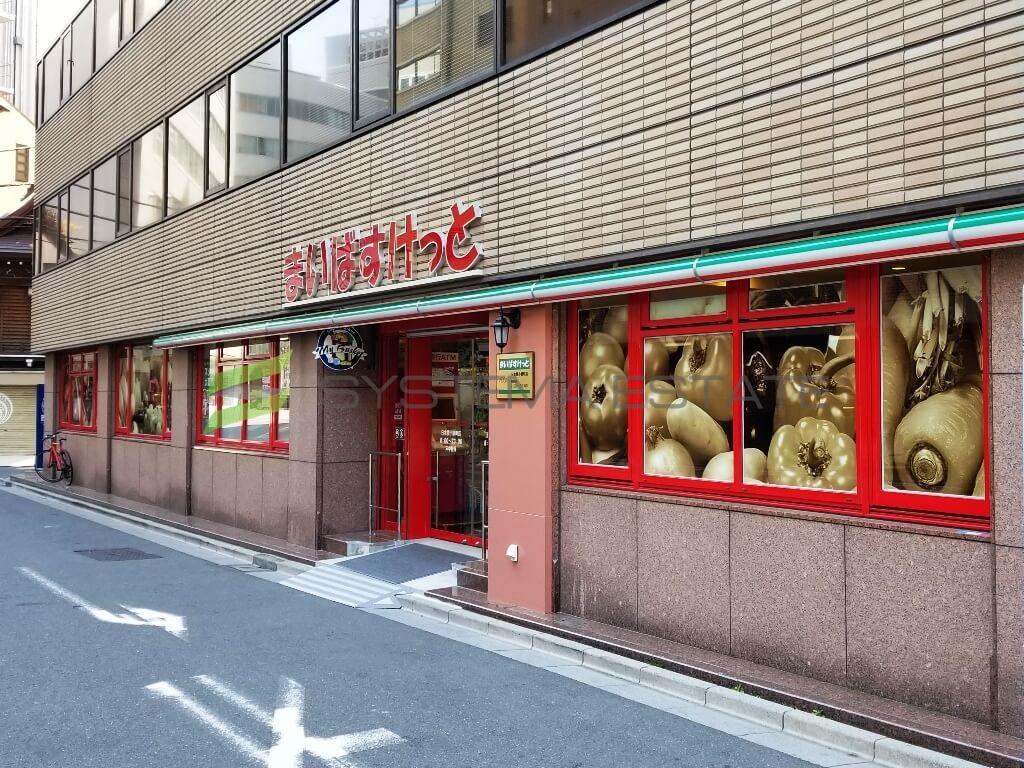 スーパー:まいばすけっと 日本橋小網町店 126m
