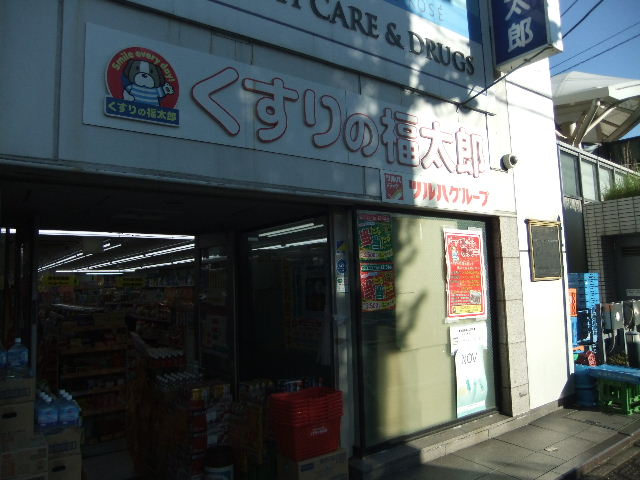 ドラッグストア:くすりの福太郎 本郷店 321m