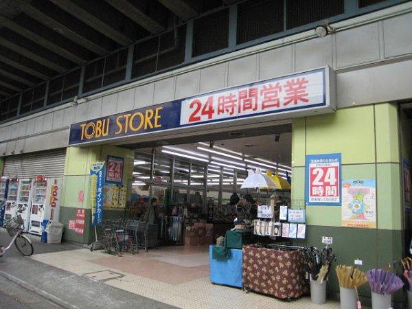 スーパー:東武ストア― 409m 近隣