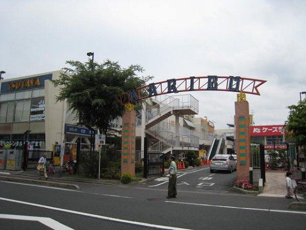 ショッピング施設:ショッピングタウンカリブ 245m 近隣