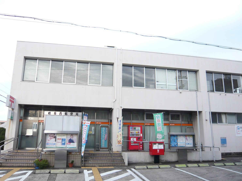 郵便局:岐阜西郵便局 740m