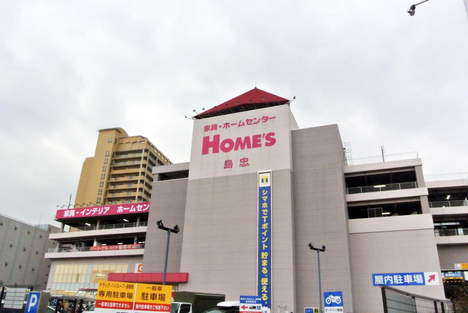 ホームセンター:島忠HOME'S(島忠ホームズ) 足立小台店 852m