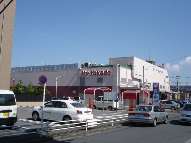 スーパー:イトーヨーカドー新田店 413m