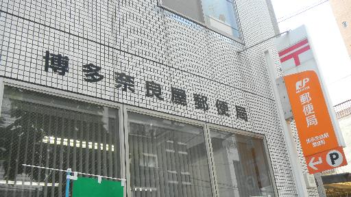 郵便局:博多奈良屋郵便局 120m