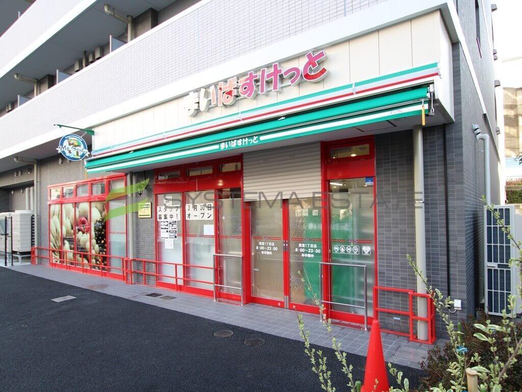 スーパー:まいばすけっと 清澄1丁目店 253m