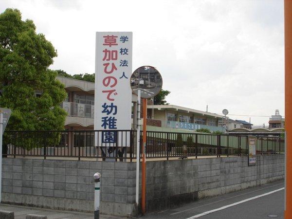幼稚園:日の出幼稚園 400m