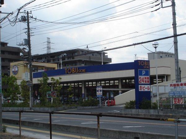 スーパー:東武ストア 750m
