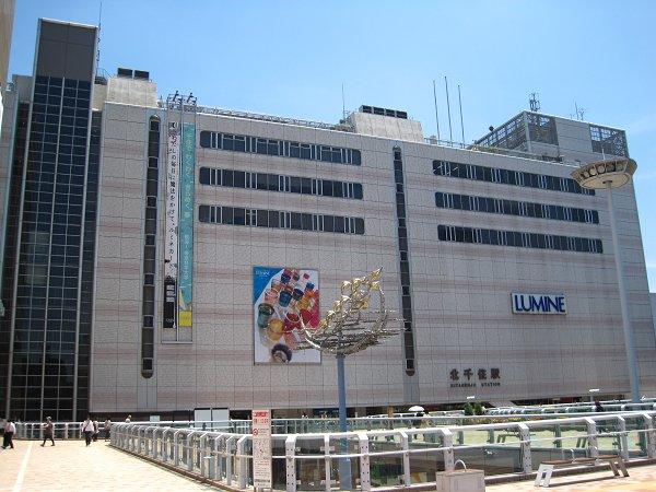 公共施設:北千住駅 770m