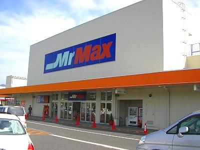 ホームセンター:ミスターマックス八幡西店・ 1072m 近隣