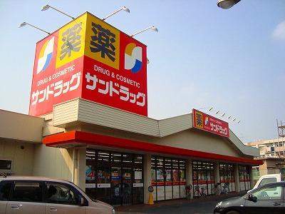 ドラッグストア:サンドラッグ香月店・ 1366m 近隣