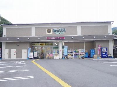 ドラッグストア:ドラッグストアダックス 浄土寺店 461m