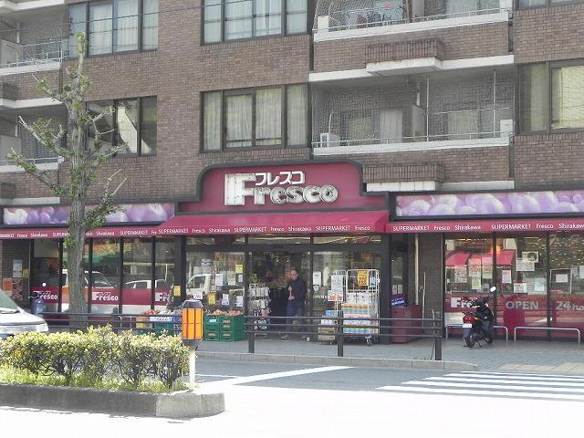 スーパー:フレスコ白川店 442m