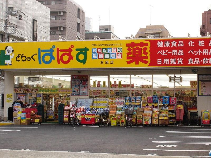 ドラッグストア:どらっぐ ぱぱす 石原店 94m