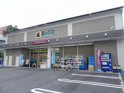 ドラッグストア:ダックス浄土寺店 200m