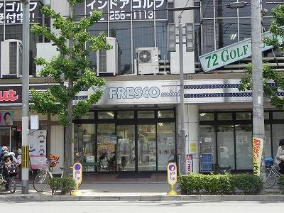 スーパー:フレスコ 河原町今出川店 638m