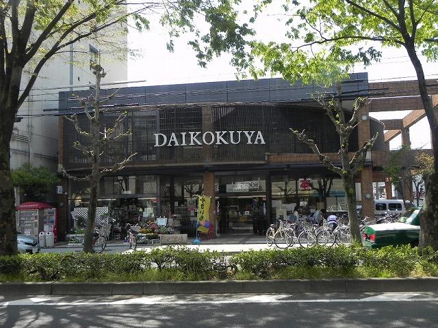 スーパー:DAIKOKUYA白川店 555m