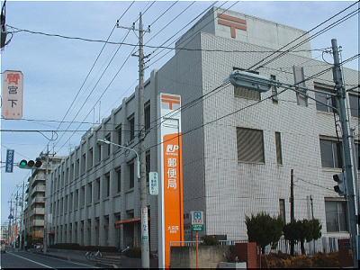 郵便局:大宮西郵便局 488m