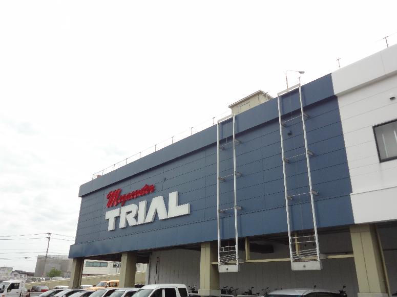 スーパー:メガセンタートライアル 新宮店 1285m