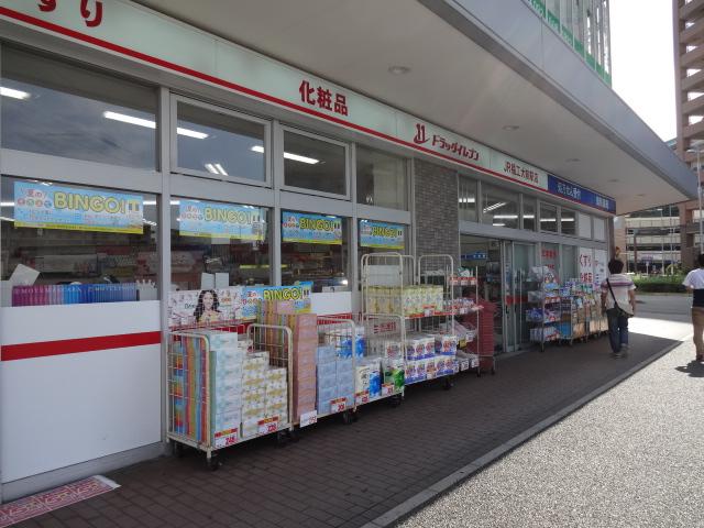 ドラッグストア:ドラッグイレブンJR福工大前駅店 461m