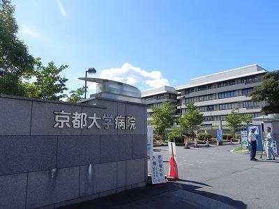 総合病院:京大病院 338m
