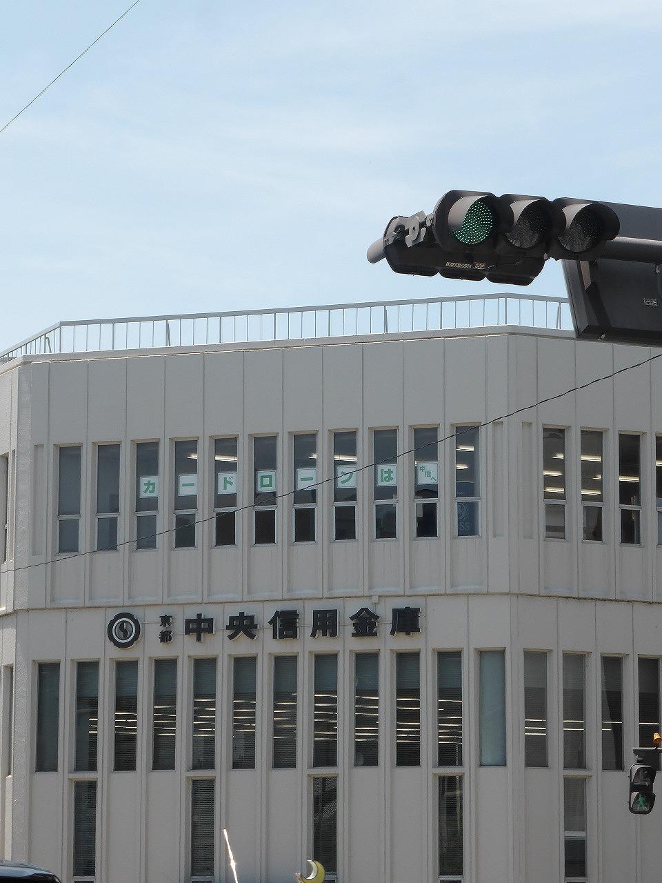 銀行:京都中央信用金庫東山支店 392m