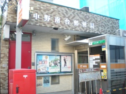 郵便局:中野南台郵便局 437m