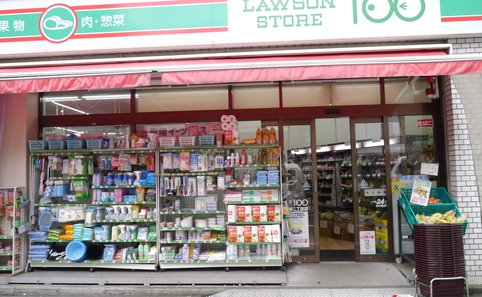 スーパー:ローソンストア100 笹塚店 521m