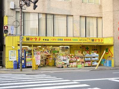 ドラッグストア:薬ヒグチ 千本店 356m