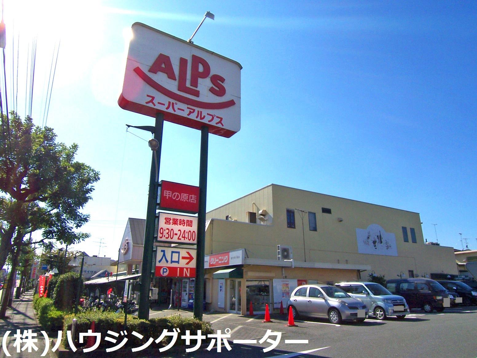 スーパー:スーパーアルプス 甲の原店 308m