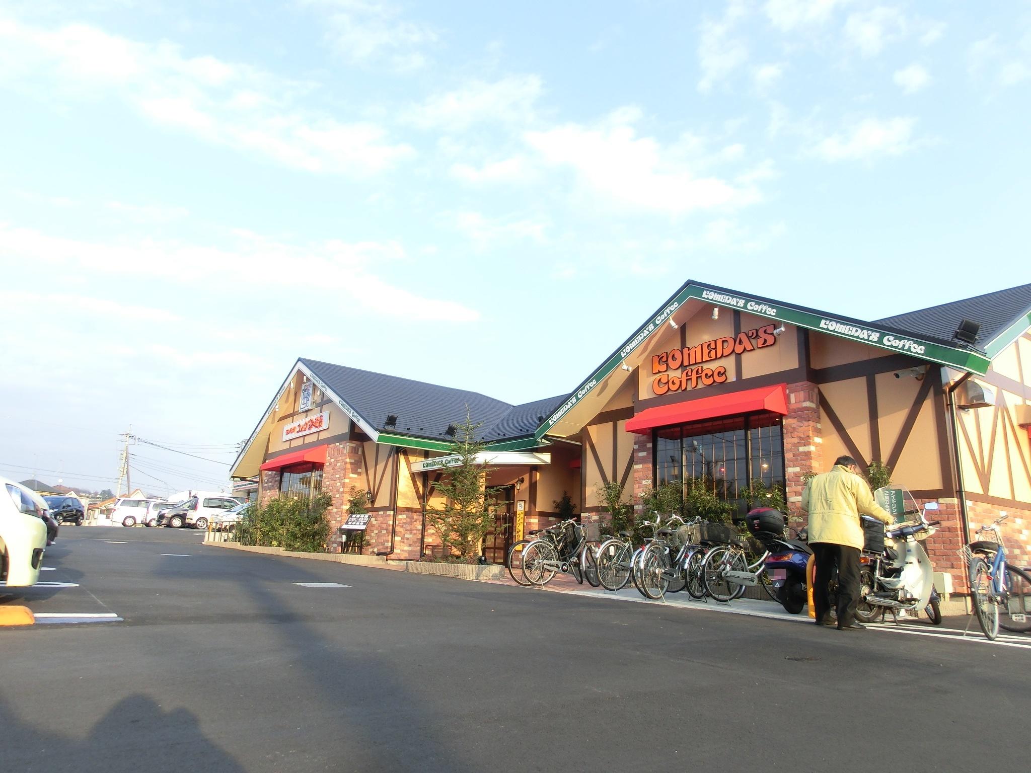 レストラン:コメダ珈琲店 八王子楢原店 638m