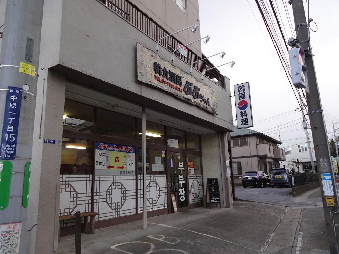 レストラン:ぶぶちゃん 663m