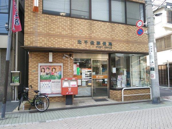 郵便局:北千住郵便局 200m 近隣
