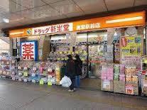 ドラッグストア:ドラッグ新生堂 高宮駅前店 254m