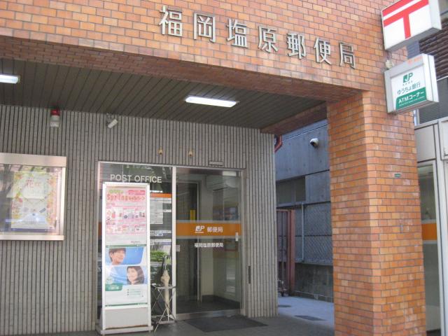 郵便局:福岡塩原郵便局 335m