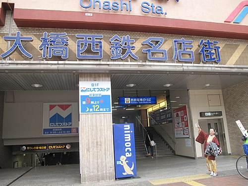 ショッピング施設:大橋西鉄名店街 390m
