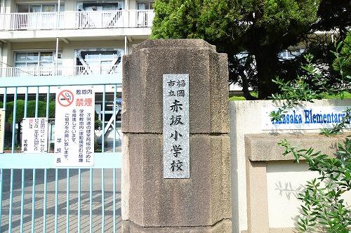 小学校:赤坂小学校 635m