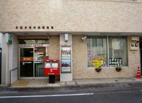 郵便局:世田谷若林四郵便局 461m