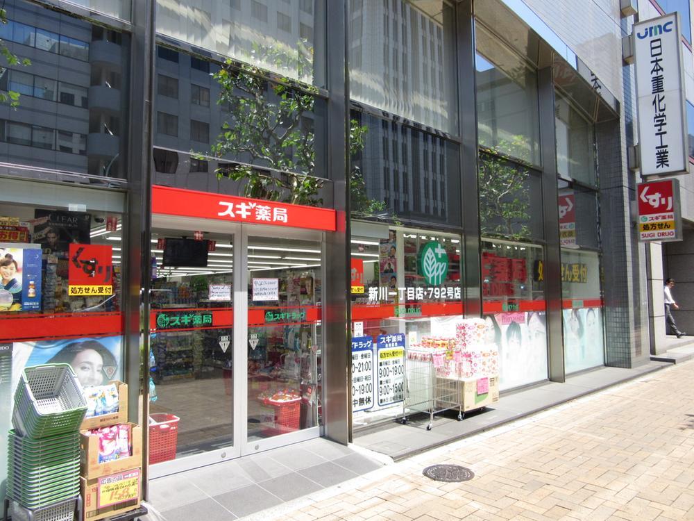 ドラッグストア:スギ薬局 新川一丁目店 439m
