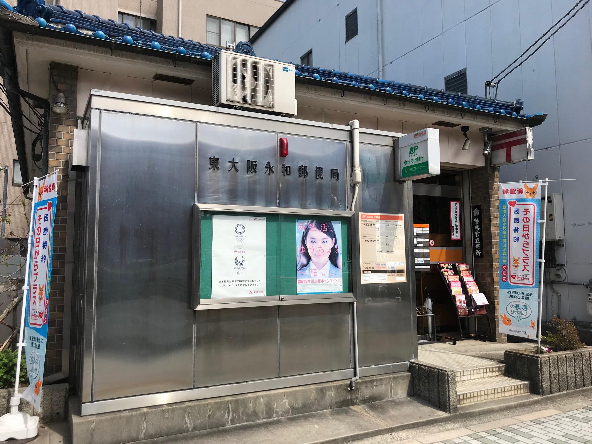 郵便局:東大阪永和郵便局 254m